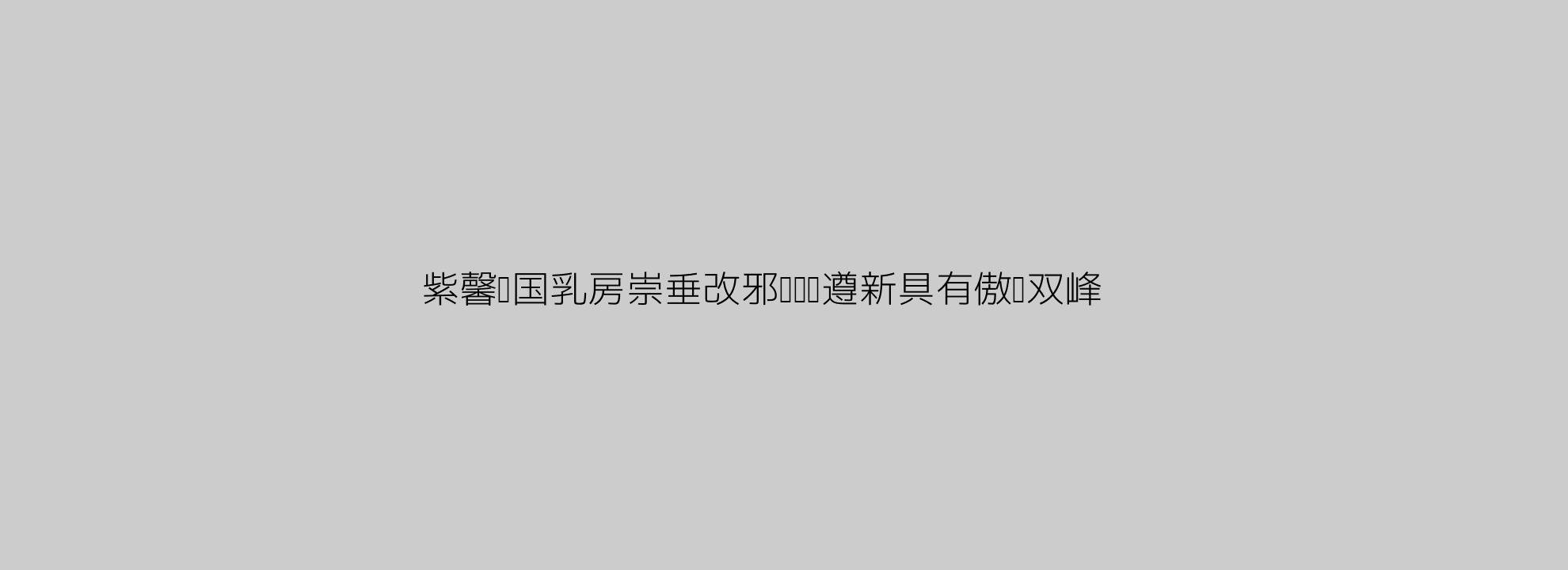 紫馨韩国乳房崇垂改邪术让你遵新具有傲腆双峰