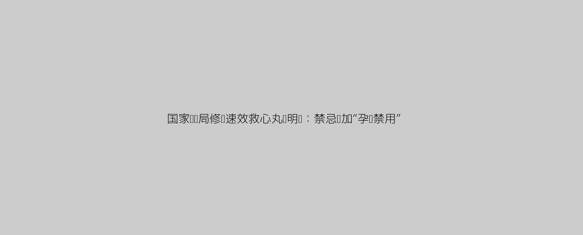 """国家药监局修订速效救心丸说明书:禁忌增加""""孕妇禁用"""""""
