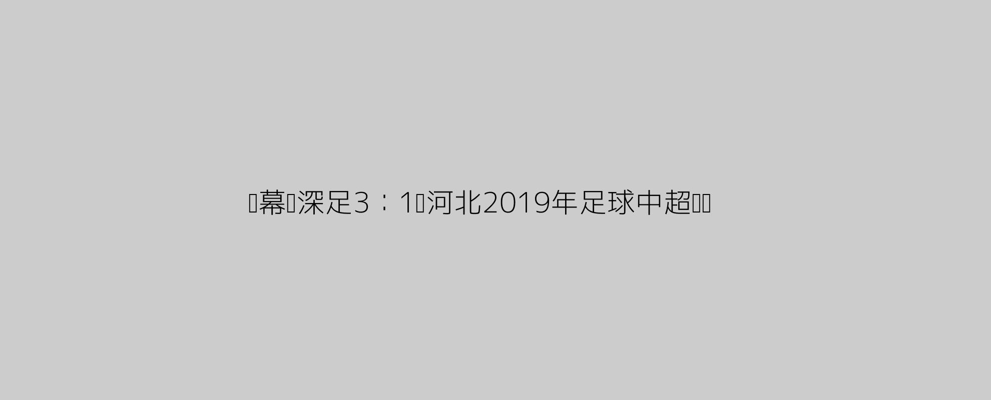 开幕战深足3:1胜河北2019年足球中超联赛