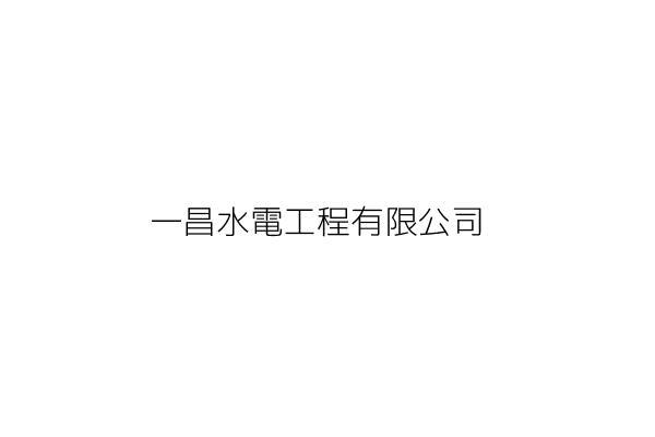 一昌水電工程有限公司