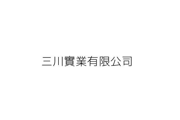 三川實業有限公司