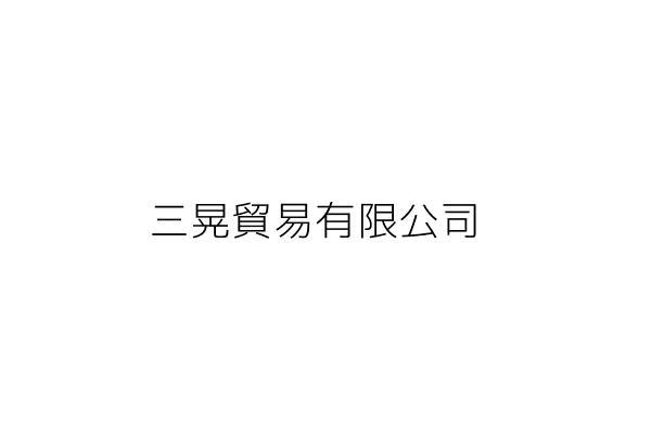 三晃貿易有限公司