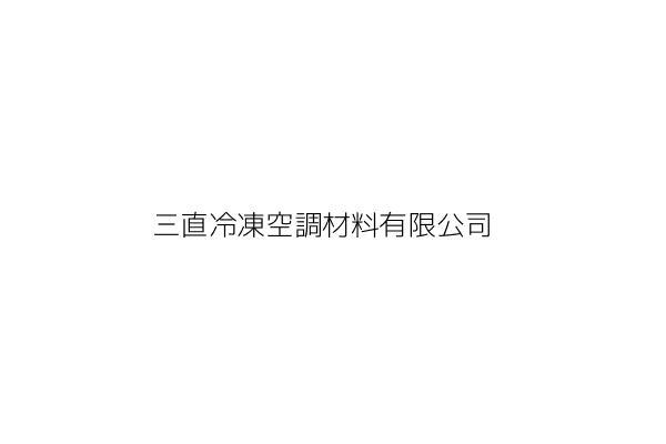 三直冷凍空調材料有限公司