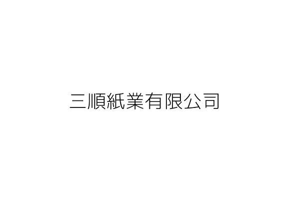 三順紙業有限公司