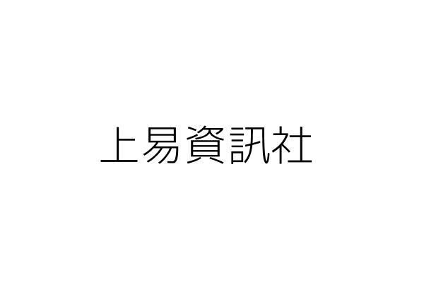 上易資訊社
