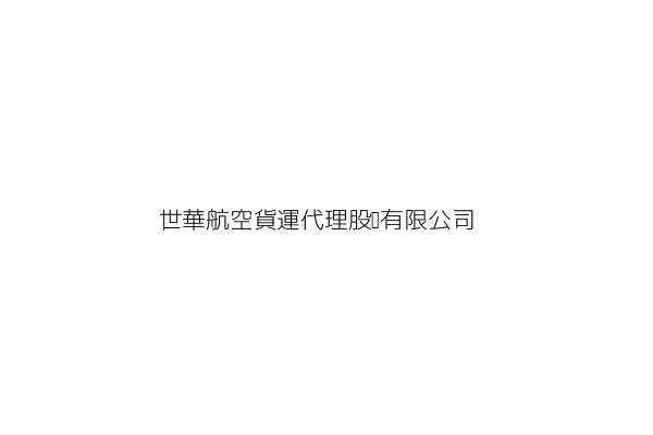 世華航空貨運代理股份有限公司