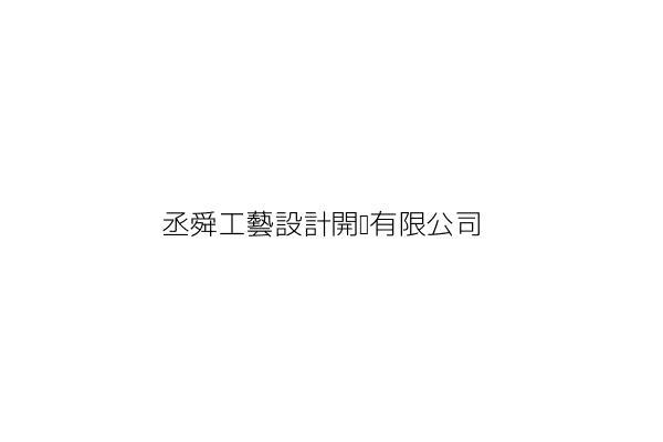 丞舜工藝設計開發有限公司