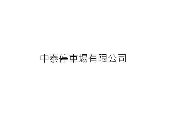 中泰停車場有限公司