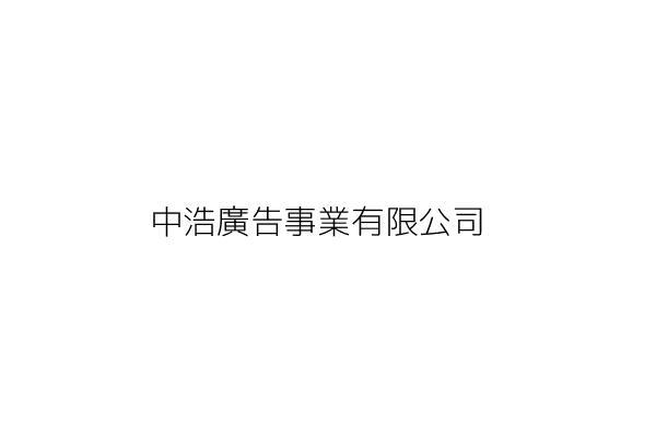 中浩廣告事業有限公司