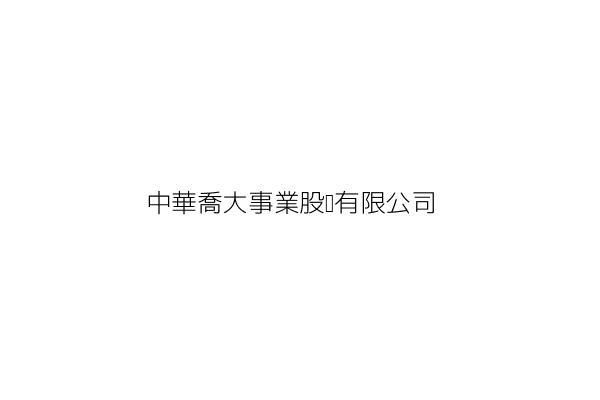 中華喬大事業股份有限公司