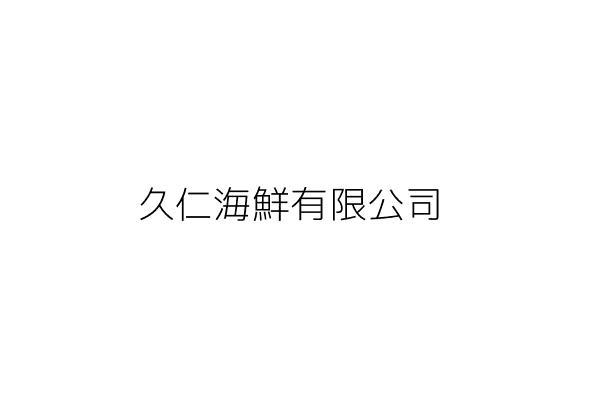 久仁海鮮有限公司
