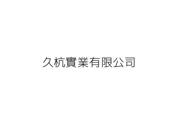 久杭實業有限公司
