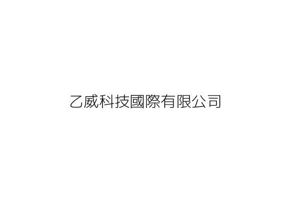 乙威科技國際有限公司