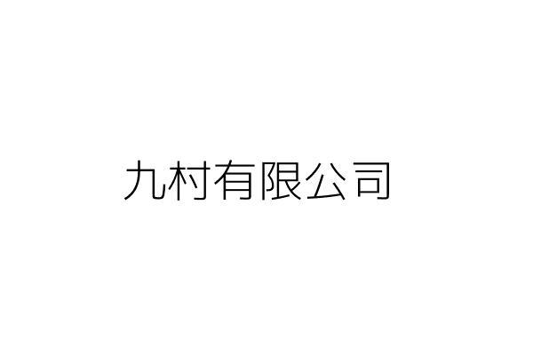 九村有限公司