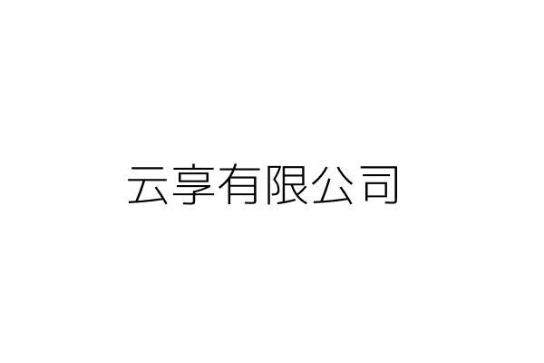 云享有限公司