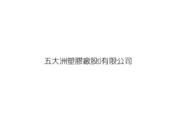 五大洲塑膠廠股份有限公司