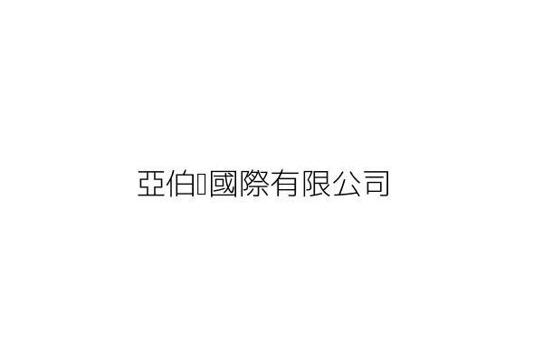 亞伯笙國際有限公司