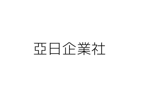 亞日企業社