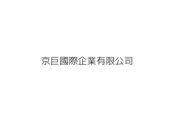 京巨國際企業有限公司