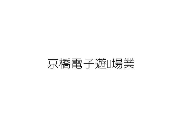 京橋電子遊戲場業