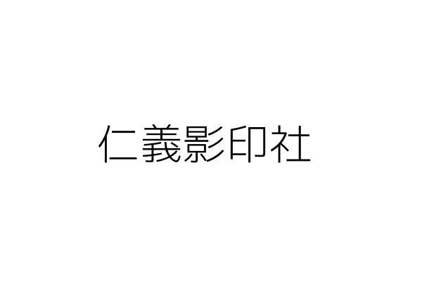 仁義影印社