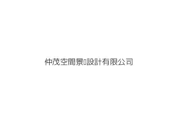 仲茂空間景觀設計有限公司
