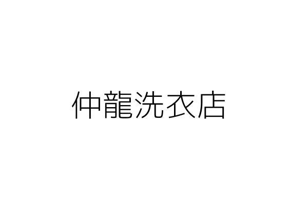 臺中市東勢區延平里第一橫街160號