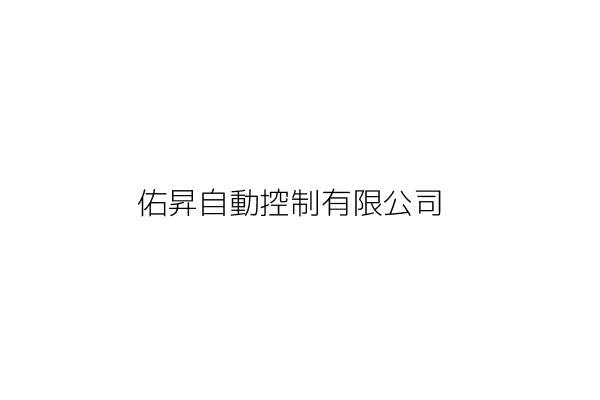 佑昇自動控制有限公司