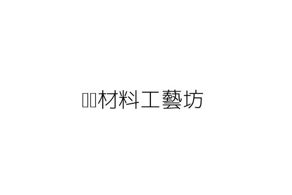 佟佟材料工藝坊