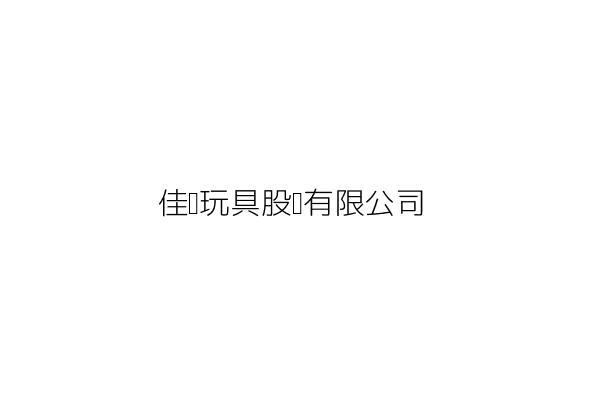 佳煒玩具股份有限公司
