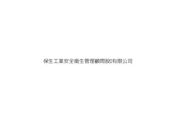 保生工業安全衛生管理顧問股份有限公司