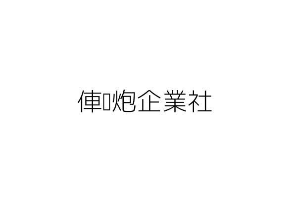 俥傌炮企業社
