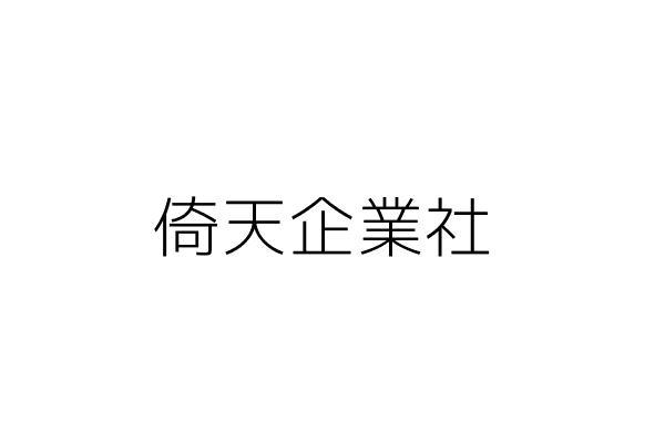 倚天企業社