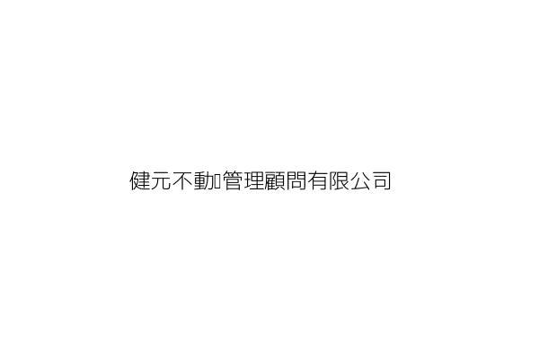 健元不動產管理顧問有限公司