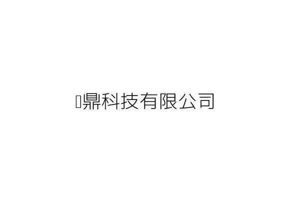 儷鼎科技有限公司