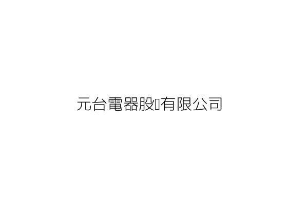 元台電器股份有限公司