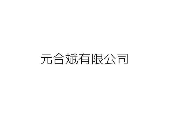 元合斌有限公司