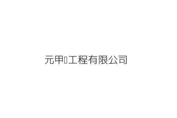 元甲畯工程有限公司