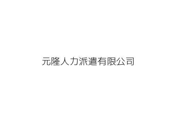 元隆人力派遣有限公司