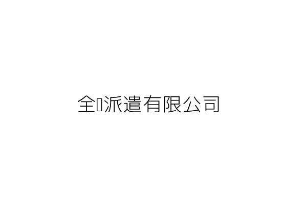 全鑫派遣有限公司