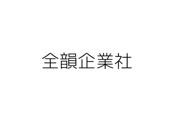 全韻企業社