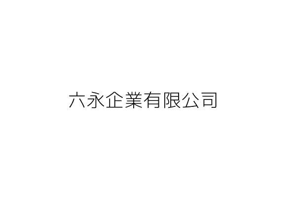 六永企業有限公司