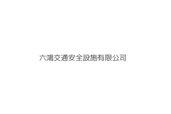 六鴻交通安全設施有限公司
