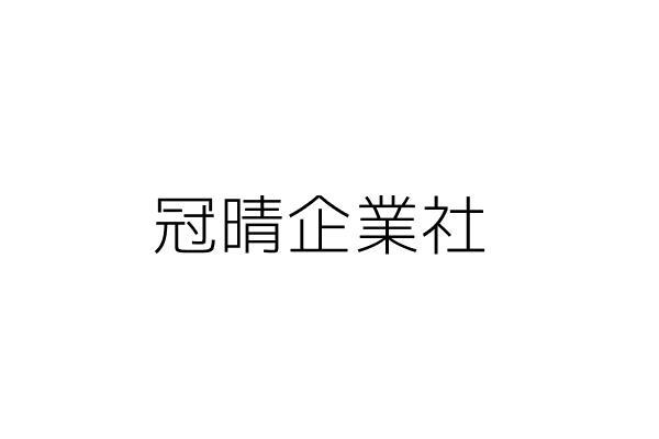 冠晴企業社