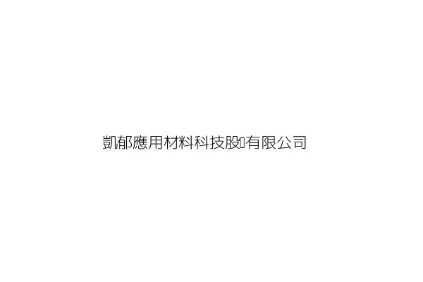 凱郁應用材料科技股份有限公司