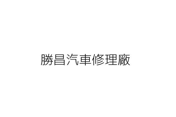 勝昌汽車修理廠