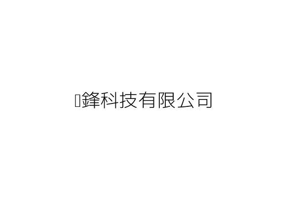 匯鋒科技有限公司