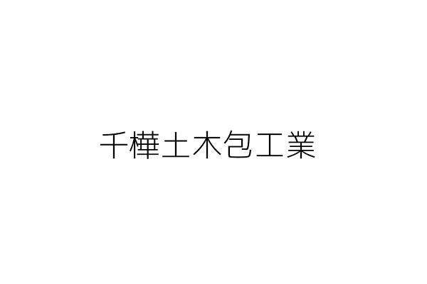 千樺土木包工業
