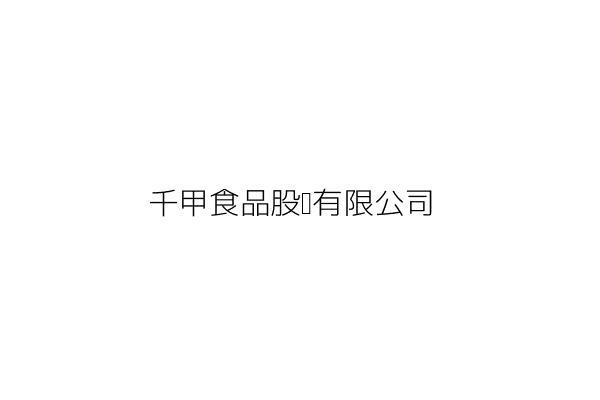 千甲食品股份有限公司