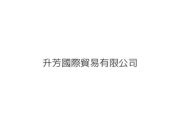 升芳國際貿易有限公司